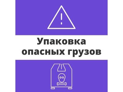 Перевозка опасных грузов – тара и упаковка