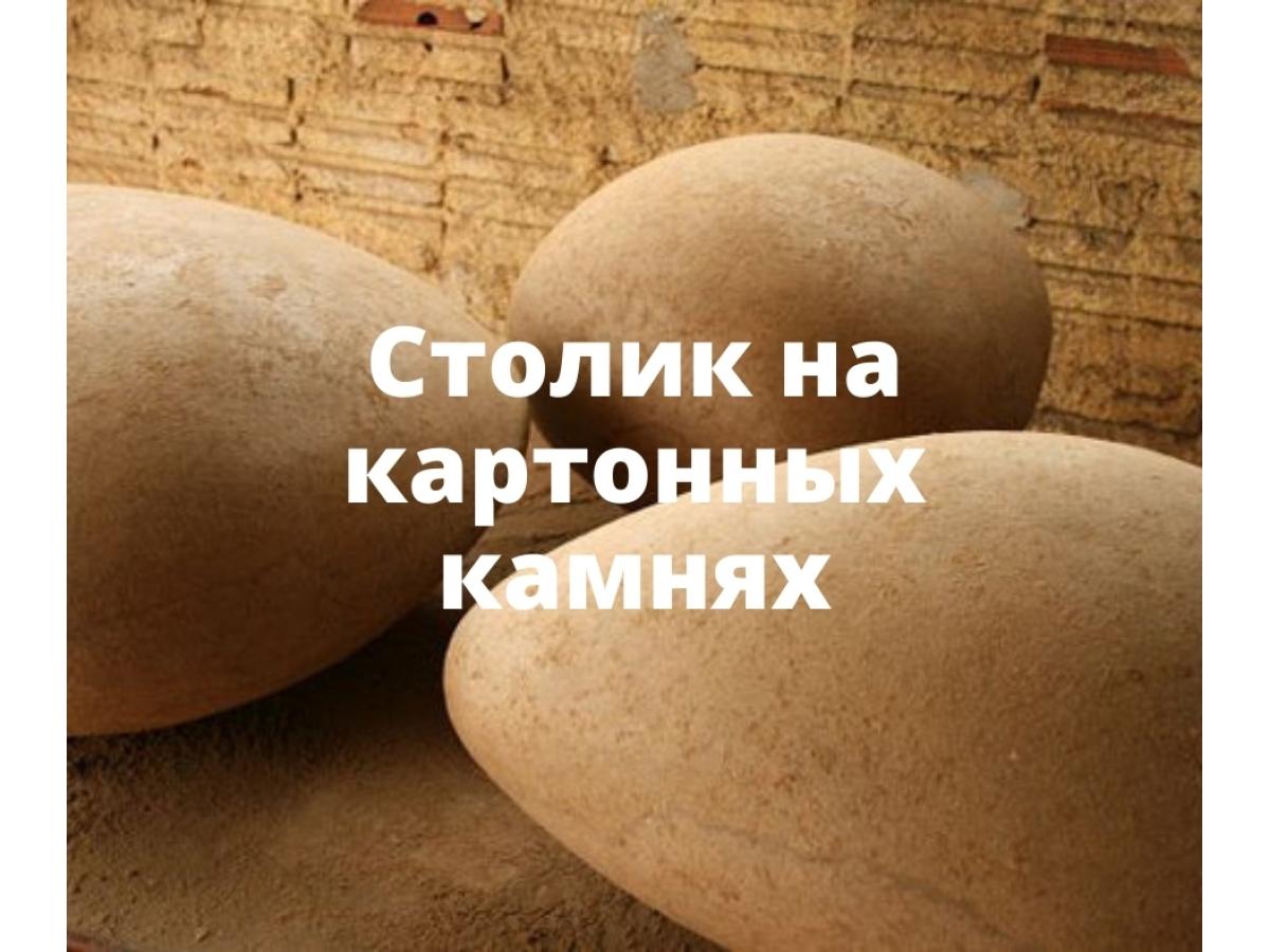 Самоделки из картона: стол на картонных камнях