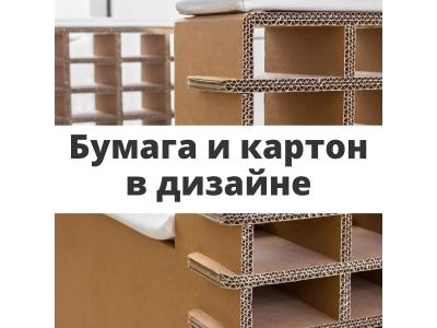 Использование бумаги и картона для оформления интерьера
